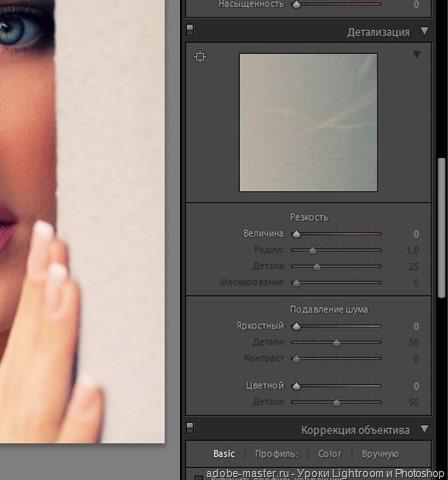 фотографии после лайтрума теряют четкость качестве материала